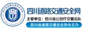 四川省道路交通安全协会