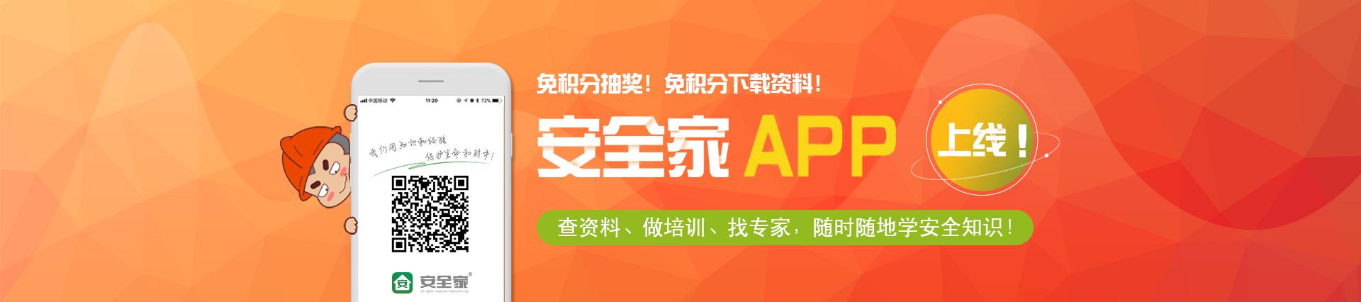 安全家APP安卓版上线!安全家APP免积分抽奖,免积分下载资料!